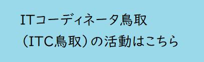 ITC鳥取へのリンク